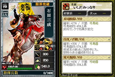 2930石田三成 防:兵站戦術