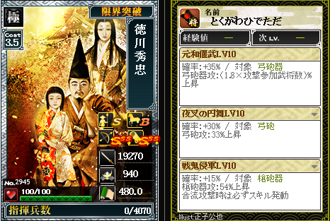 2945徳川秀忠 攻:元和偃武