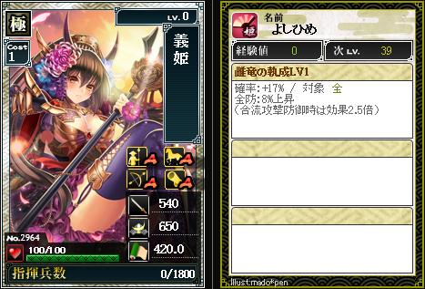 2964義姫 防:雌竜の執成