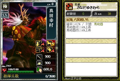 2969真田幸村 特:紅焔 六冥銭