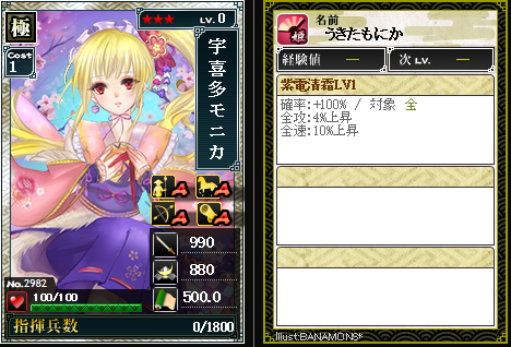 2982宇喜多モニカ 攻:紫電清霜