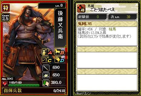 3043後藤又兵衛 攻:鬼刺