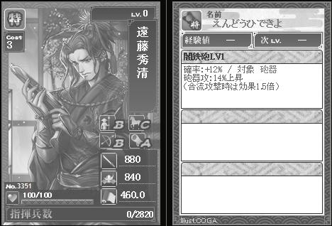 3351遠藤秀清 攻:闇鉄砲