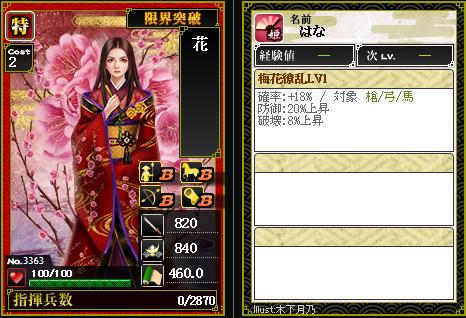 3363花 梅花繚乱 [D]
