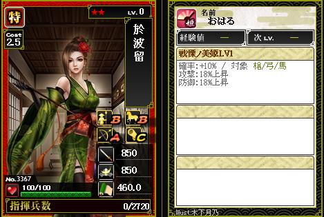 3367於波留 戦慄ノ美姫 [D]