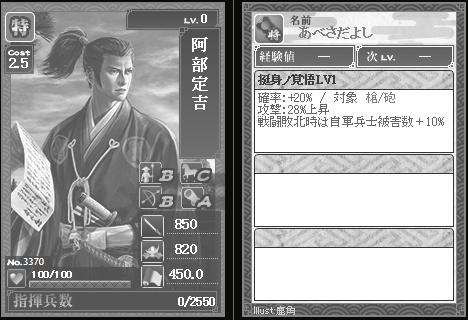 3370阿部定吉 挺身ノ覚悟 [D]