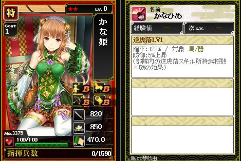 3375かな姫 逆虎落 [D]