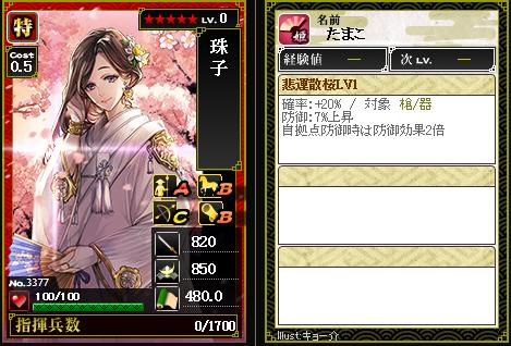 3377珠子 悲運散桜 [D]