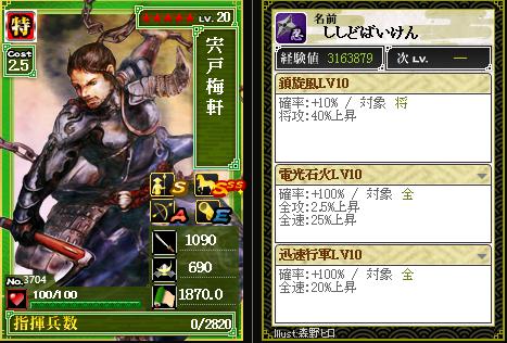 3704宍戸梅軒 攻:鎖旋風