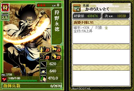 3708狩野永徳 防:唐獅子陣