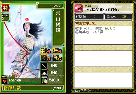 3715常山鶴姫 攻:常山女軍