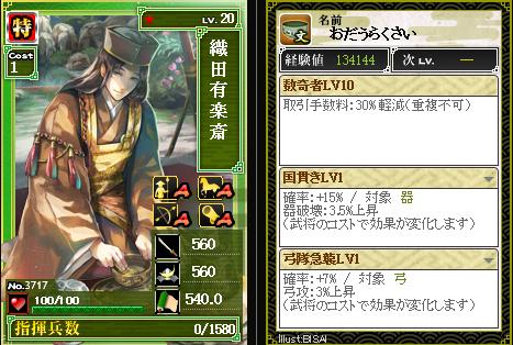 3717織田有楽斎 特:数奇者