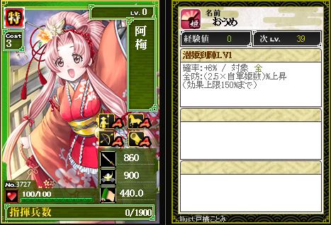 3727阿梅 防:潜姫到陣