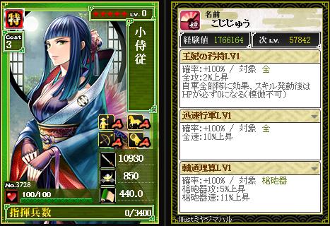 3728小侍従 攻:王妃の矜持