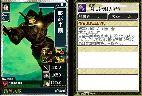 2518【極】服部半蔵 夜叉源氏轟
