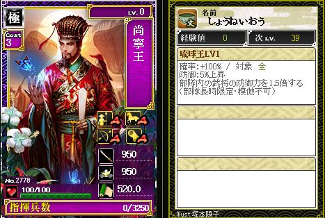 2778【極】尚寧王 琉球王