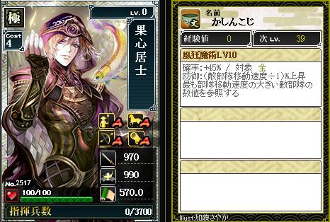 2517果心居士 風狂魔術