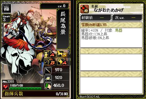 2203長尾為景 攻:雪原の奸雄