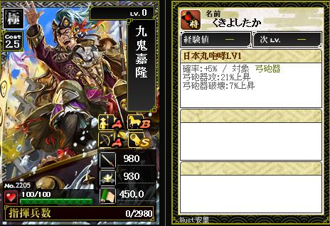 2205九鬼嘉隆 攻:日本丸咆哮