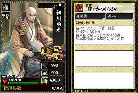 2209細川幽斎 防:静謐ノ歌