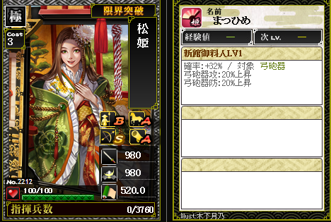 2212松姫 特:新館御料人