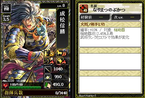 2220成松信勝 攻:火将ノ熊手
