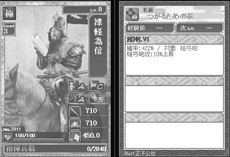 2911津軽為信 攻:館神