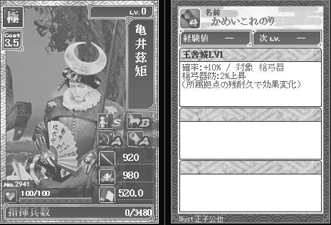 2941亀井茲矩 防:王舎城