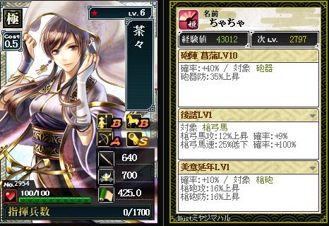 2954茶々 防:砲陣 菖蒲