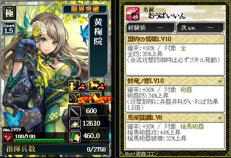 2959黄梅院 防:盟約の憐姫