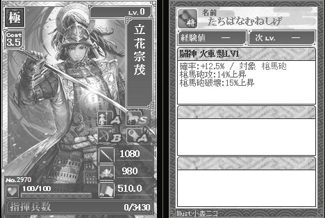 2970立花宗茂 攻:闘神 火車懸