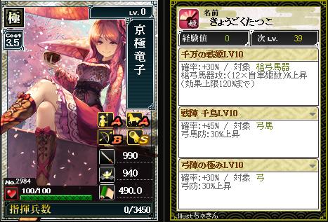 2984京極竜子  攻:千万の戦姫