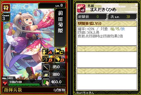 3402【特】前田菊姫 騏驥華憐 [D]