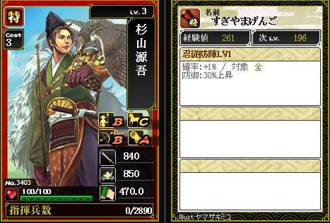 3403【特】杉山源吾 忍従防陣