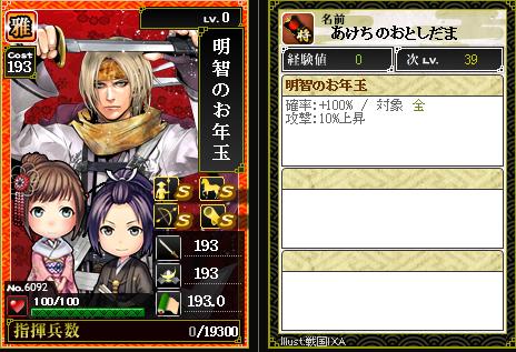 6092明智のお年玉【雅】