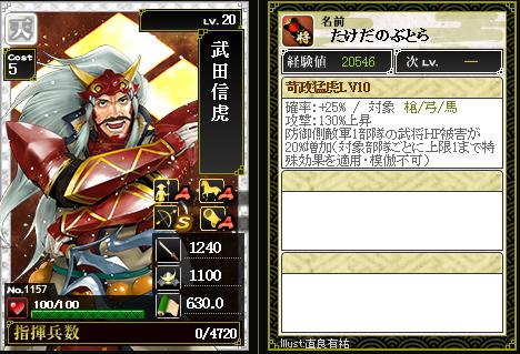 1157武田信虎 苛政猛虎